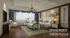 中式风格-海星御和园