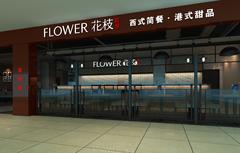 吉水万尚香港花枝