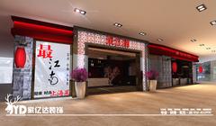 古典风格-最江南餐饮集团