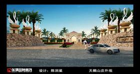 阳明山庄别墅区外观设计