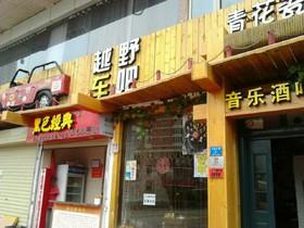 五泉山汽车酒吧