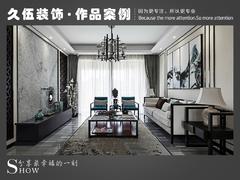 中式风格-同科·汇丰国际