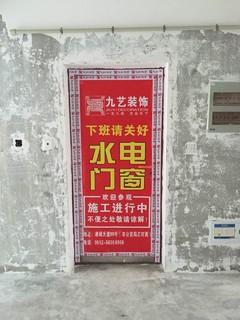 现代简约-杨舍镇