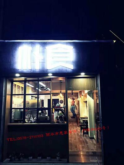 遂昌城北新村奶茶店装修设计案例