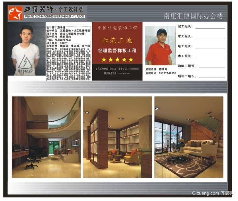 南庄汇博国际办公室现代简约装修效果图实景图