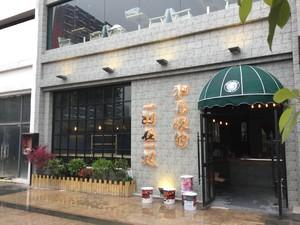 长虹金域猫咪咖啡店