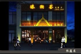 泰式荟餐厅