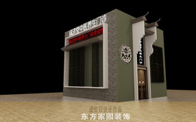 中商广场中医养生馆