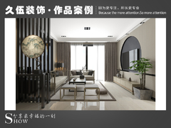 中式风格-东方瑞园