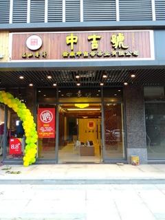 嘉应汇中吉号茶叶店