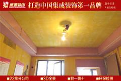 紫韵公寓木工阶段