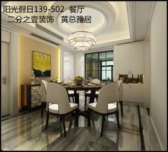 现代简约-阳光假日139-502