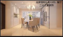 现代简约-金宸国际3-1101