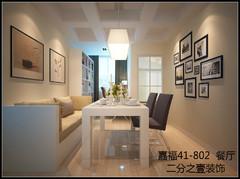 现代简约-嘉福41-802