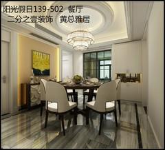 现代简约-阳光 139-502