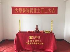 桃源小镇东方苑