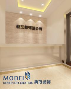 现代简约-剑江路办公室