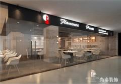 华强北西餐厅