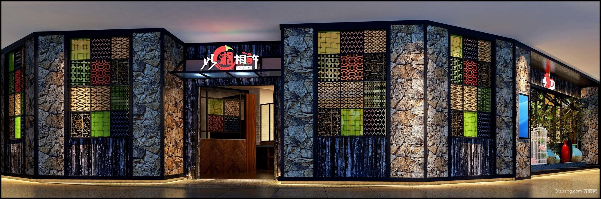 湛江以湘相许酒店混搭风格装修效果图实景图