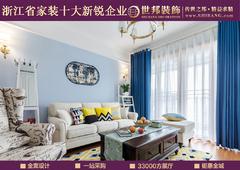 [世邦装饰] 中旅·紫金名门美式风格