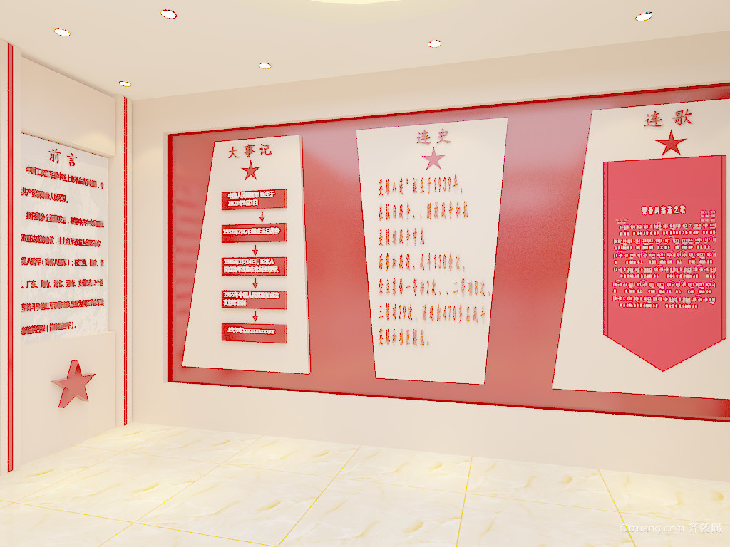 二十四军荣誉室其他装修效果图实景图