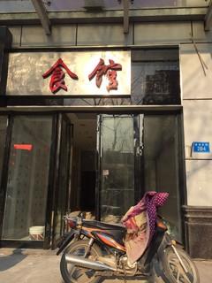 食馆-通灌北路288-4