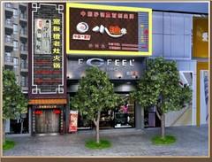 古典风格-重庆  小鱼棠火锅店