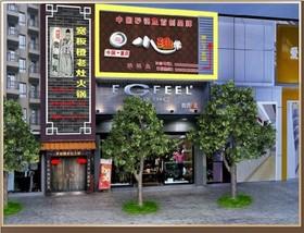 重庆  小鱼棠火锅店