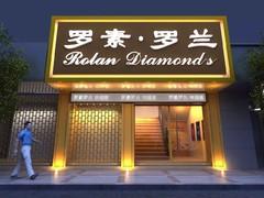 花都区罗兰钻石店