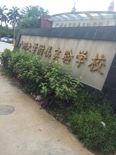 广州大学附属实验学校