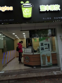向阳路奶茶店