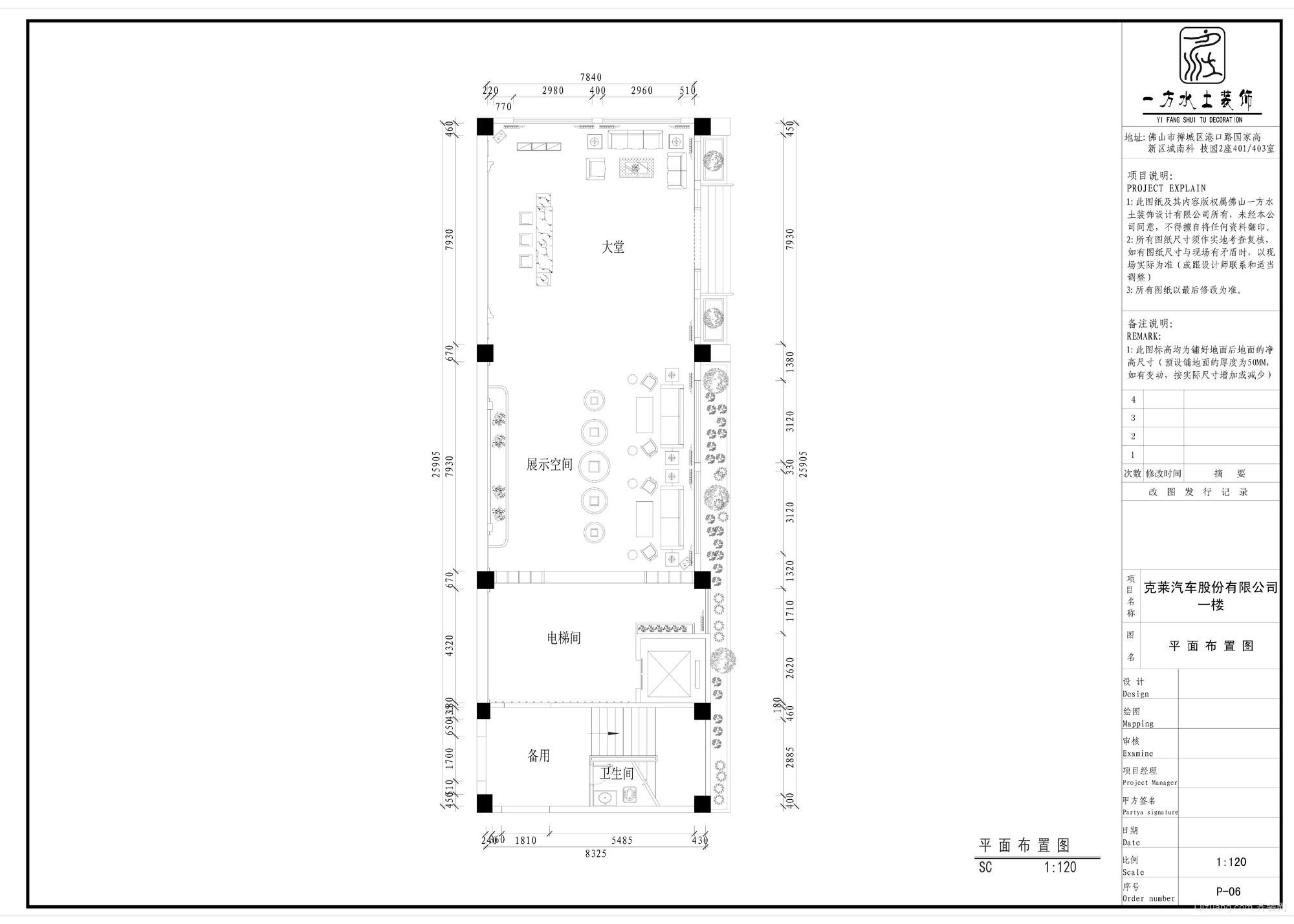 狮山克莱汽车照明公司中式风格装修效果图实景图