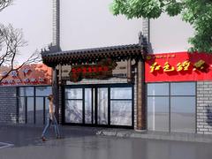 中国书画艺术馆