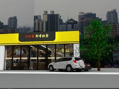 长沙老胡家都市快餐店