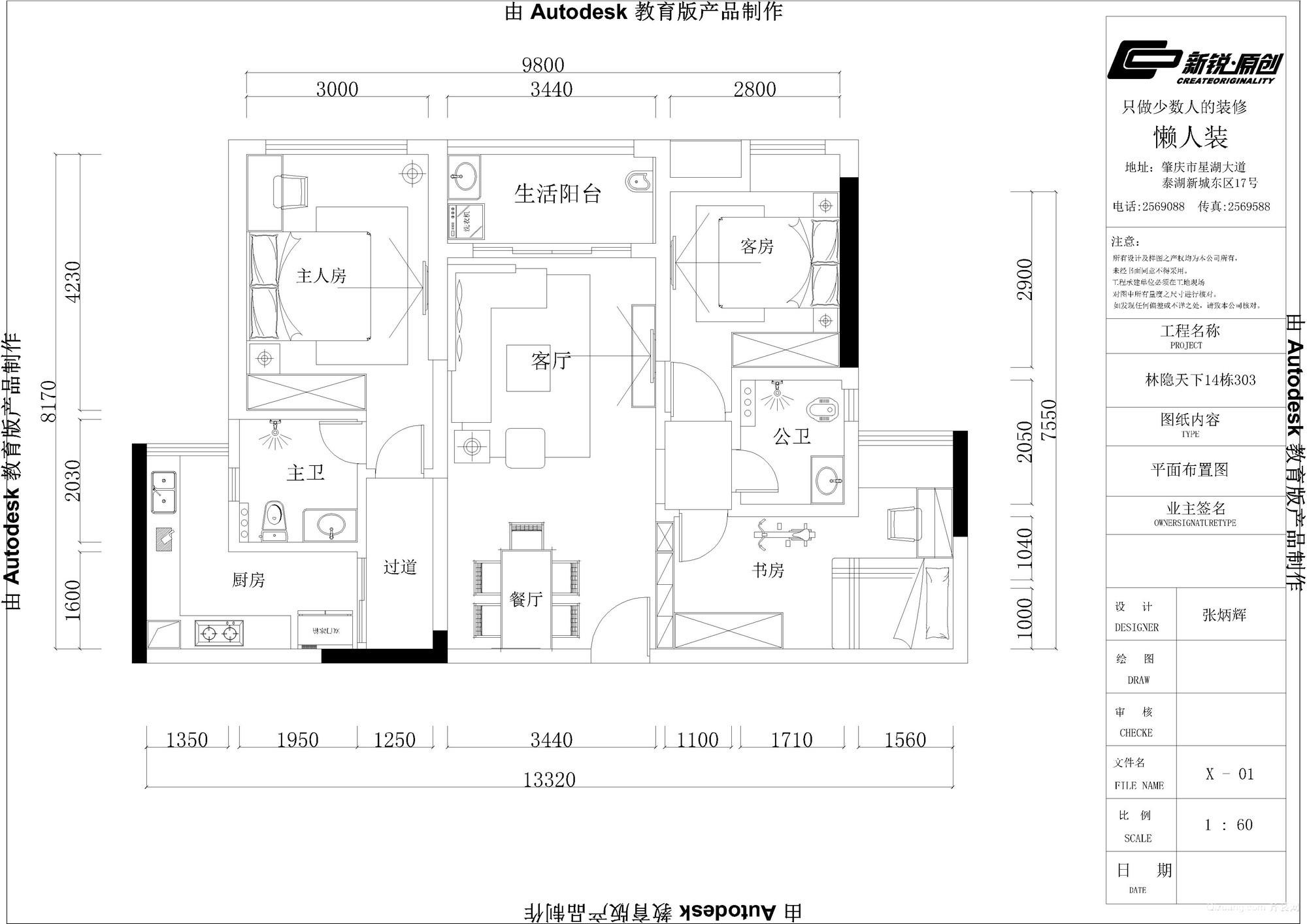 林隐天下14栋现代简约装修效果图实景图
