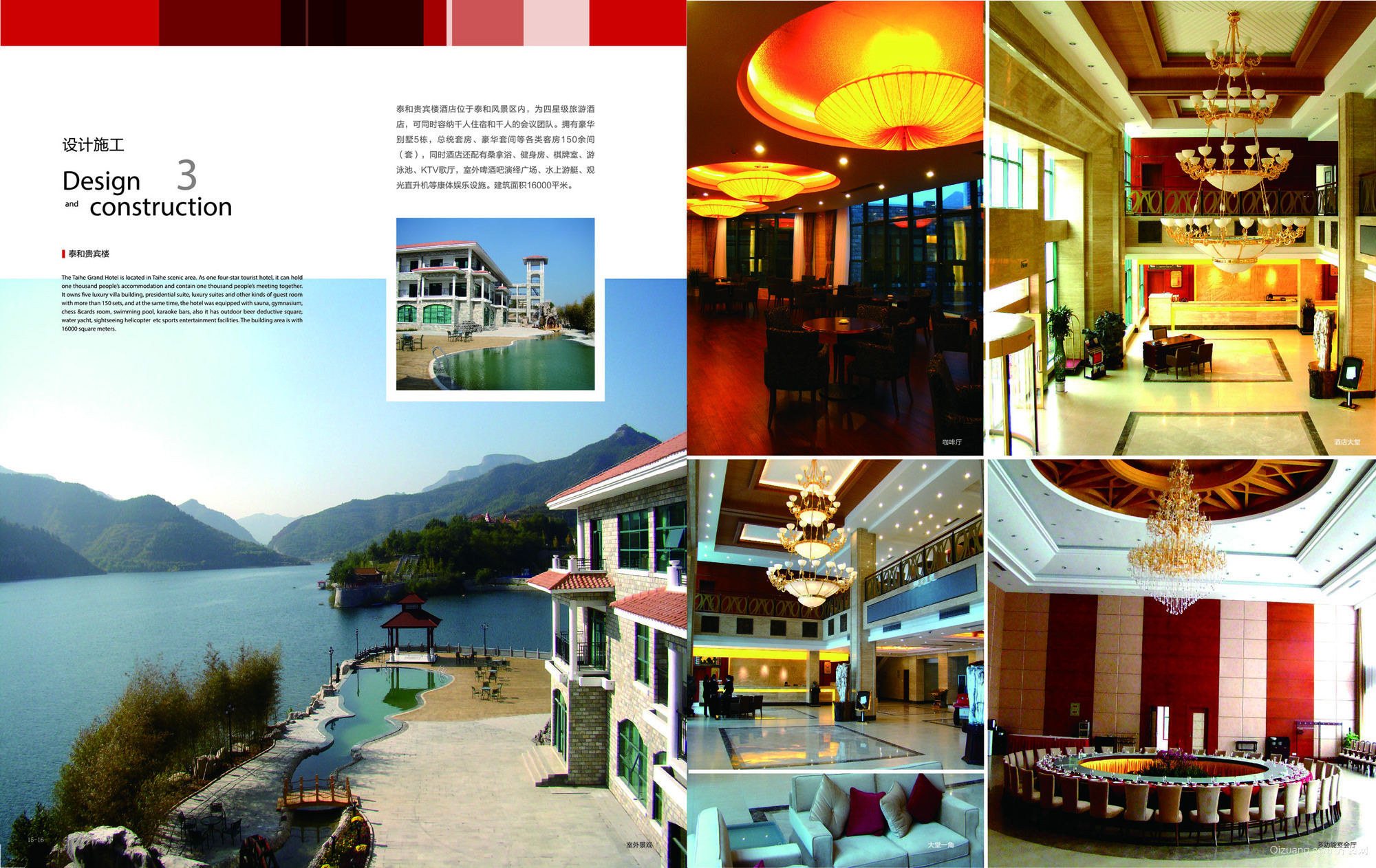 青州泰和贵宾楼古典风格装修效果图实景图