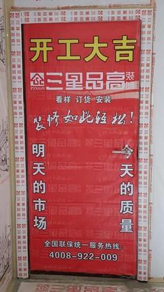 中式风格-中联天玺2栋 林先生雅居