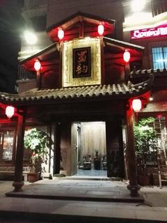 福州蜀韵火锅