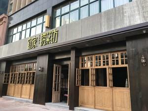 湖州宜家火锅店