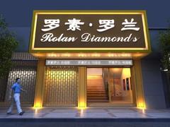 广州花都罗兰钻石店