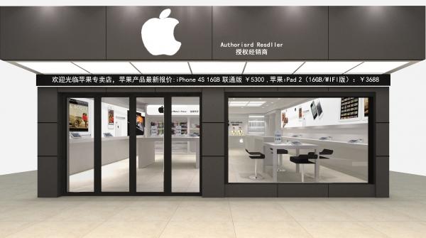 蘋果專賣店