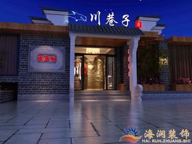 嘎鱼村青年街饭店