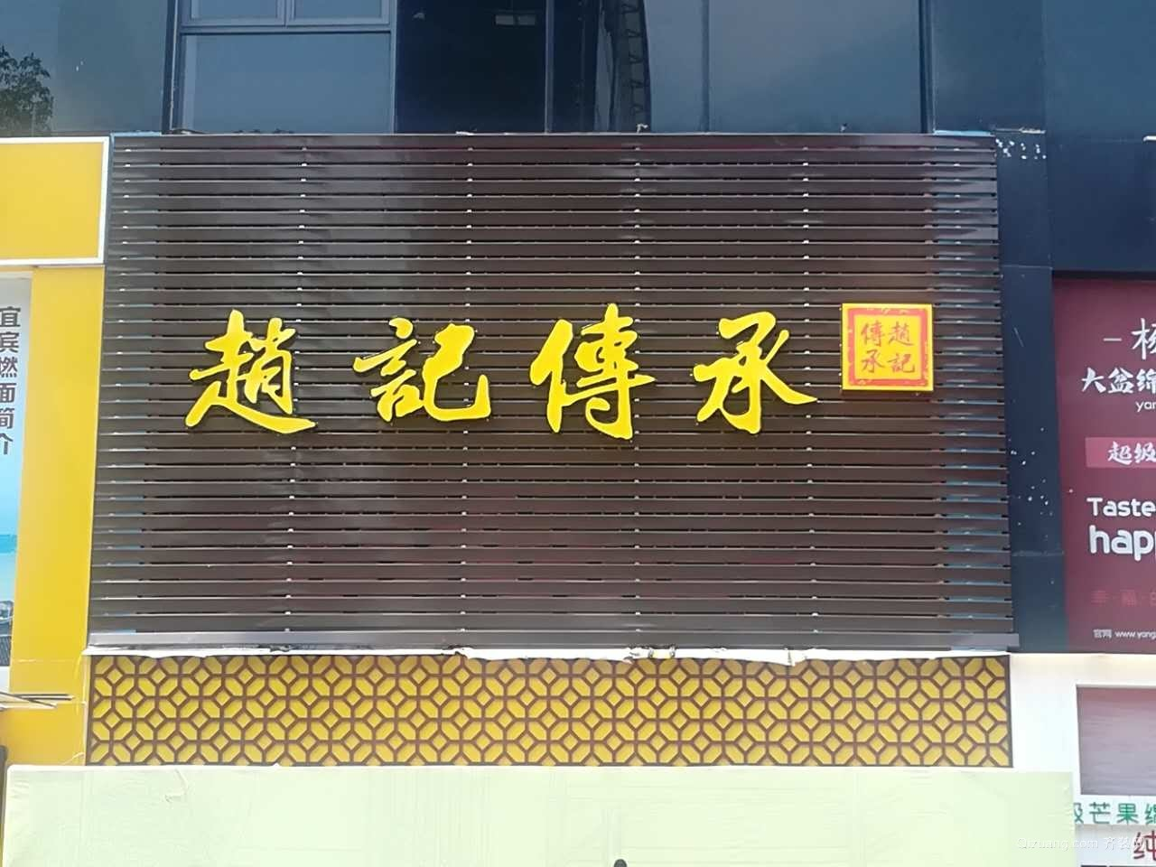 番禺哈街赵记传承中式风格装修效果图实景图