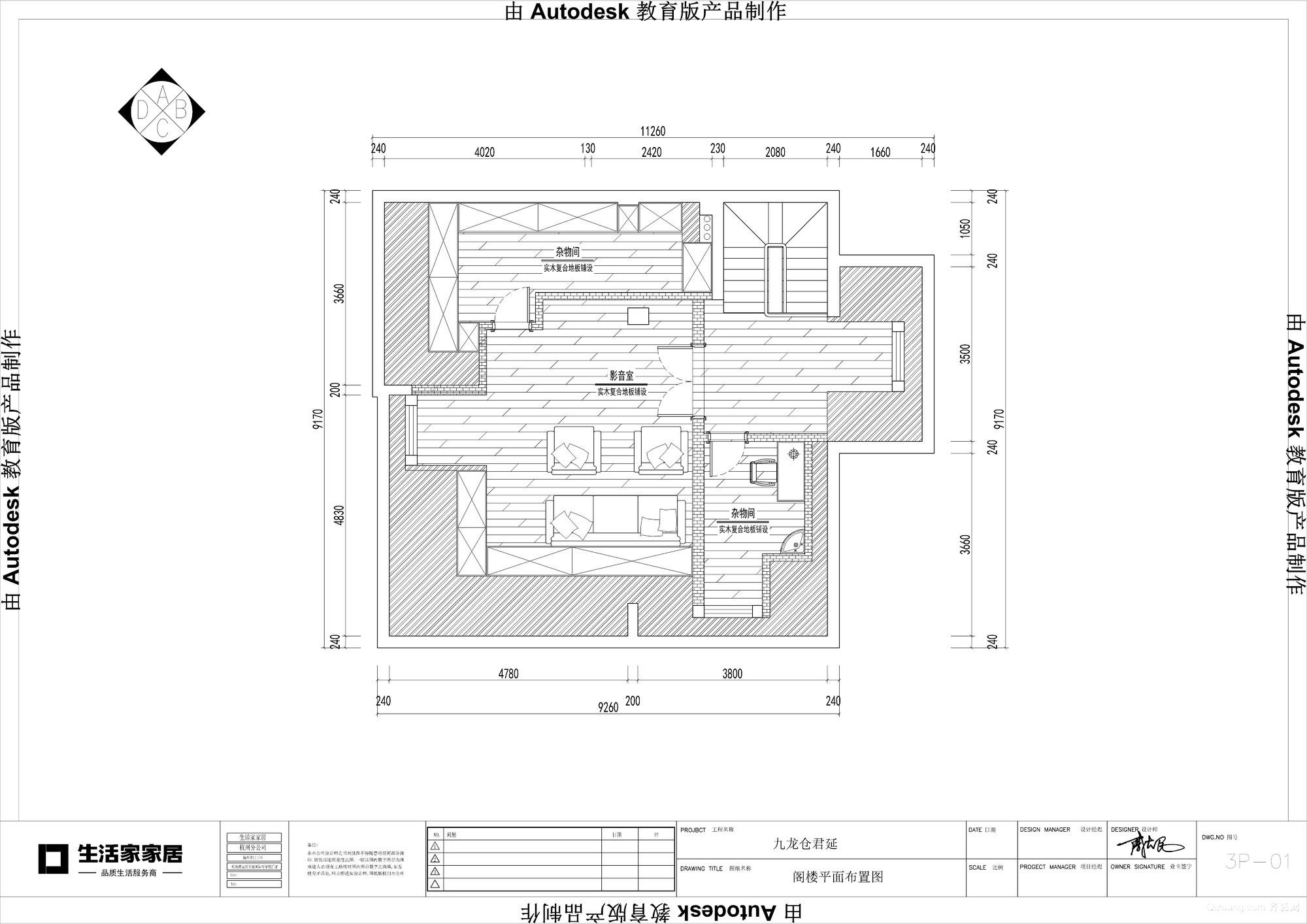 九龙仓君玺中式风格装修效果图实景图