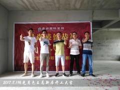 2017.8.1湖光月色王总新居开工大吉