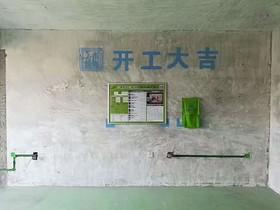宝宇天邑澜山