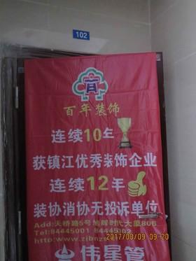 梦溪嘉苑69-102