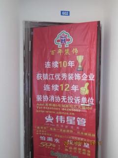 梦溪嘉苑69-602