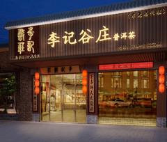 中式风格-星城88