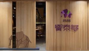 泰式风格餐厅
